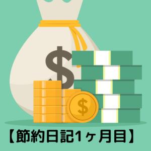 【節約日記1ヶ月目】月収25万円でも1か月これだけ貯めれました!【2019年9月】
