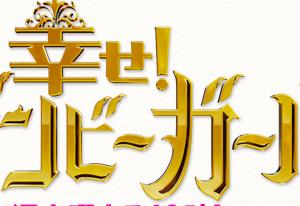 【幸せ!ボンビーガール】2時間スペシャル!物件探し。北海道の田舎町から上京!