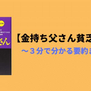 【要約】「金持ち父さん貧乏父さん」の6つの教え!人生が変わる