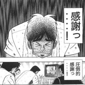 【悲報】勤労感謝の日、令和時代において1年で最後の祝日