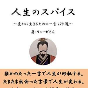 【読書録】人生のスパイス: ~豊かに生きるための一言120選~