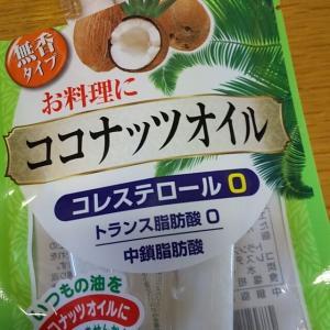 ダイソーのココナッツオイル