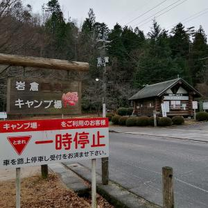【徹底レポート!】岩倉ファームパークキャンプ場