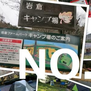 【徹底レポート!】岩倉ファームパークキャンプ場 #2