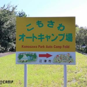 【キャンプレポ】菰沢公園オートキャンプ場は海水浴場も近くて設備が充実!