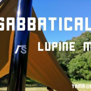 サバティカルのヘキサタープ ルピネMを紹介します!