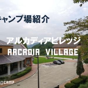 【キャンプ場紹介】アルカディアビレッジ