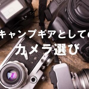 キャンプギアとしてのカメラ選び ~ 予算 ~