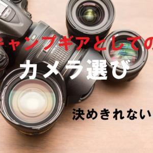 キャンプギアとしてのカメラ選び(2)