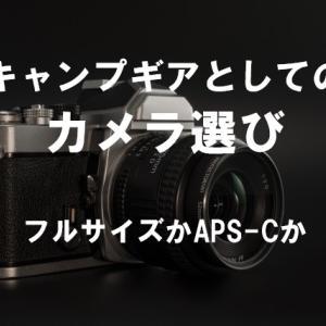 キャンプギアとしてのカメラ選び(3)