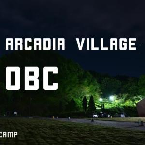 【金曜日の夜キャンプ】アルカディアビレッジでOBC