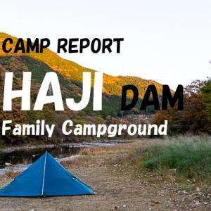 【キャンプレポ】土師ダムファミリーキャンプ場