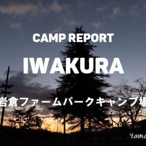 【キャンプレポ】通年オープンとなった岩倉での12月のハンモック泊