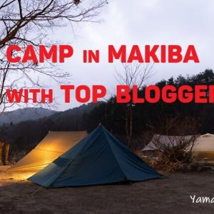 【キャンプレポ】トップブロガーさんとキャンプ@小板まきばの里