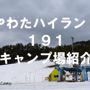 【キャンプ場紹介】ゲレンデでキャンプ!やわたハイランド191リゾート