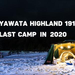 【キャンプレポ】今年最後のキャンプ@やわたハイランド