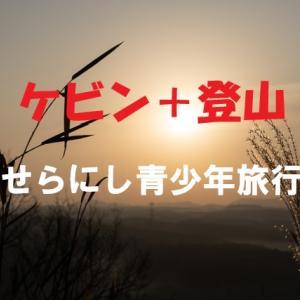 【ケビン+登山】せらにし青少年旅行村と黒川明神山