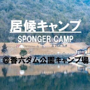 居候キャンプ@香六ダム公園キャンプ場