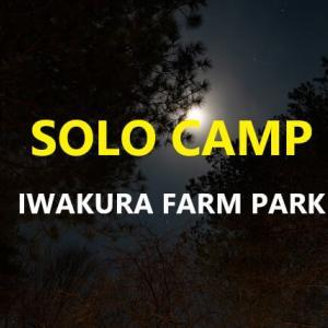 【キャンプレポ】2021年初ソロ@岩倉ファームパークキャンプ場