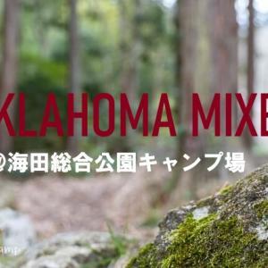 【キャンプレポ】林間に響くオクラホマミキサー@海田総合公園キャンプ場