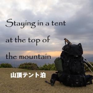 【キャンプレポ】山頂で初めてのテント泊(前編)