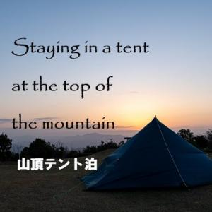 【キャンプレポ】山頂で初めてのテント泊(後編)