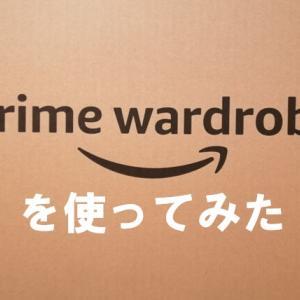 【レビュー】Amazonワードローブを使ってみた