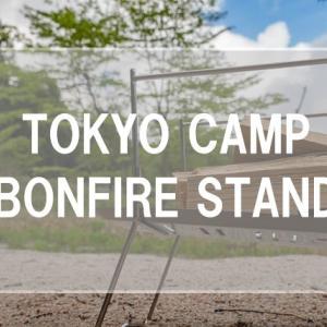 おすすめのTOKYO CAMP 焚き火台をレビューします