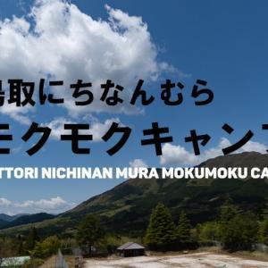 【キャンプ場紹介】鳥取にちなんむらモクモクキャンプ