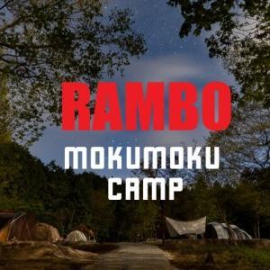 【キャンプレポ】ランボーお腹空いた@モクモクキャンプ