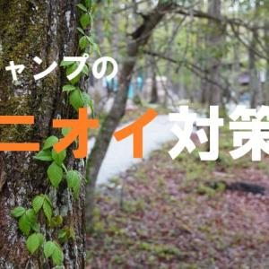 夏キャンプのニオイ対策のオススメ!