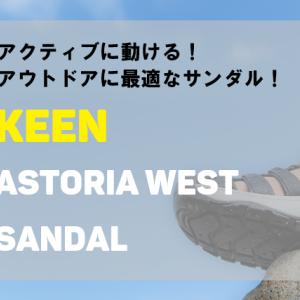KEEN 「ASTORIA WEST SANDAL」はアウトドアに最適なサンダル!(PR)