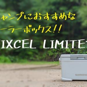 シマノ FIXCEL LIMITEDはキャンプでもおすすめなクーラーボックス!