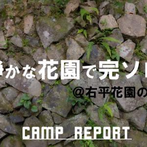 【キャンプレポ】静かな花園で完ソロ@右平花園の里キャンプ場