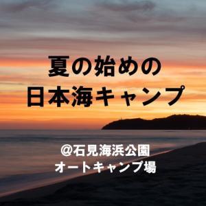 【キャンプレポ】夏の始めの日本海キャンプ@石見海浜公園オートキャンプ場