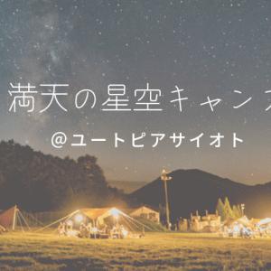【キャンプレポ】満天の星空キャンプ@ユートピアサイオト