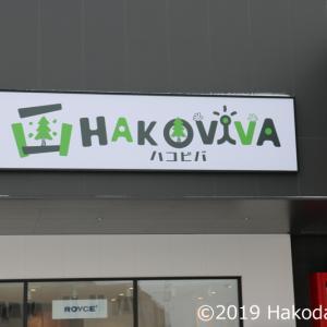 ハコビバ(函館駅前横丁)へ行った来た!