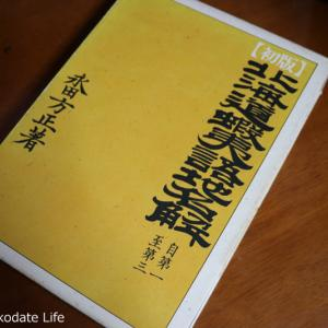 永田方正『初版 北海道蝦夷語地名解 復刻版』(草風館、1984年)