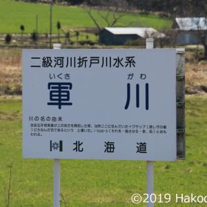 軍川(いくさがわ)の地名由来~かなりの当て字です