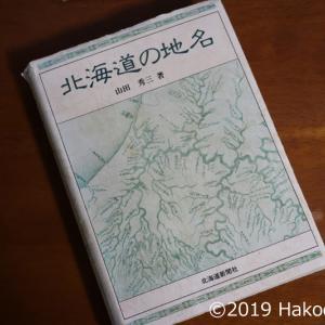 山田秀三『北海道の地名』(北海道新聞社、1986年)