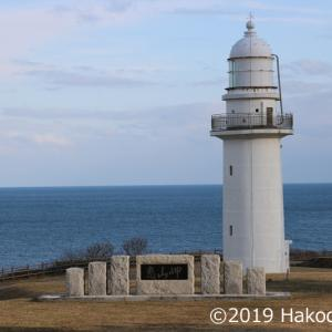恵山岬と灯台