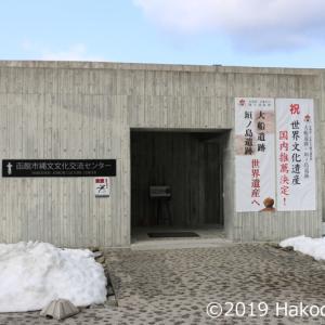 函館市縄文文化交流センターを見学する①