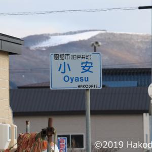 函館市小安(おやす)の地名由来