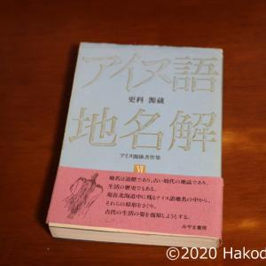更科源蔵『アイヌ語地名解 更科源蔵著著作集Ⅵ』(みやま書房、1982年)