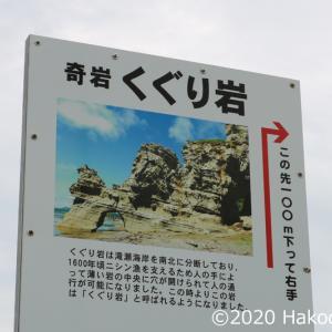乙部町のくぐり岩とシラフラ(滝瀬海岸)