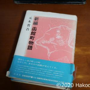 元木省吾『新編 函館町物語』