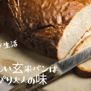 米粉パン生活で食事改善。香ばしい玄米パンは息子にはちょっぴり大人の味だった。