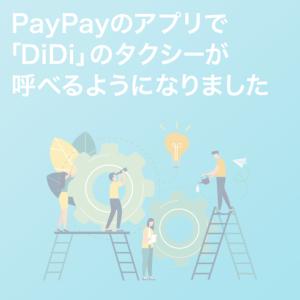 PayPay始まって1周年!PayPayアプリを約1年使ってみた結果