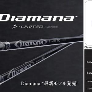 Diamana  D-LIMITED あの噂の新しいディアマナ、どんなシャフト?