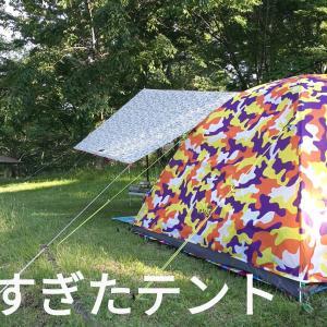 とにかく派手なテントを買った話!!